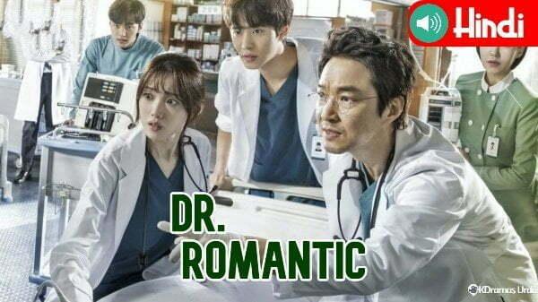 Dr. Romantic [Korean Drama] in Urdu and Hindi Dubbed Complete 21 Episodes Added-KDramas Urdu