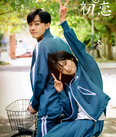 Watch First Love Again (2021) Episode 13 Online With English Sub