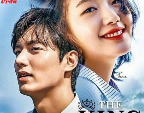 The King Eternal Monarch [Korean Drama] in Urdu Hindi Dubbed [480p-720p] Download